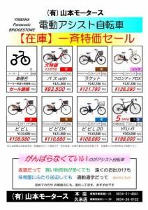 電動アシスト自転車【在庫】一斉特価セール