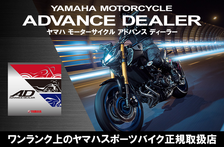 YAMAHA MOTORCYCLE ADVANCE DEALER